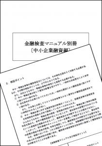 金融検査マニュアル【中小企業融資編】