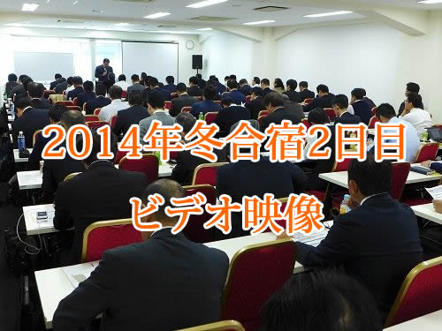 【受講者専用】 2014年度 冬合宿ビデオ【2日目】(メンバー限定)