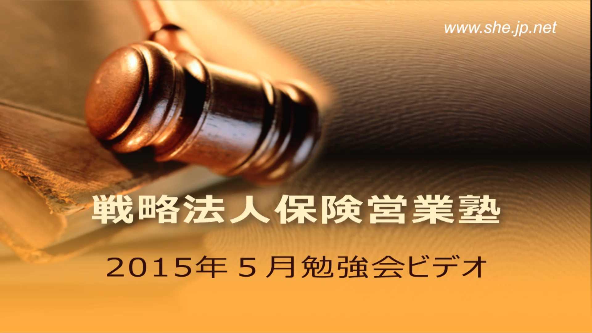 【受講者専用】 2015年5月LiveSHE勉強会ビデオ(メンバー限定)
