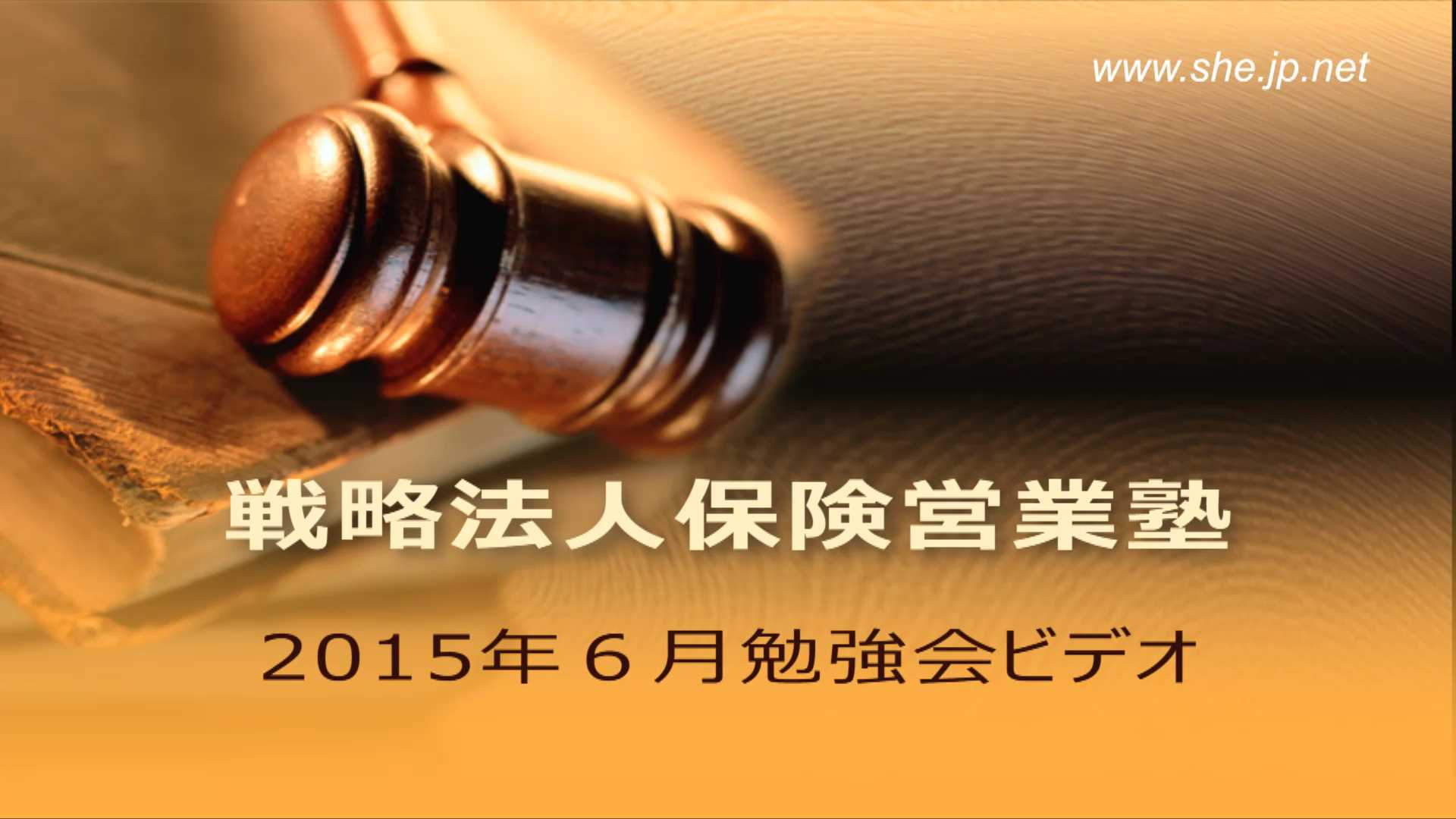 【受講者専用】 2015年6月LiveSHE勉強会ビデオ(メンバー限定)