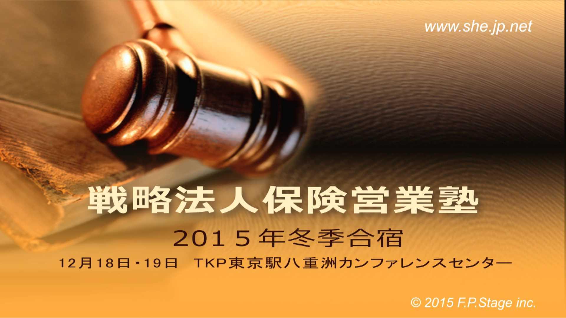 【受講者専用】 2015年12月LiveSHE合宿1日目勉強会ビデオ(メンバー限定)