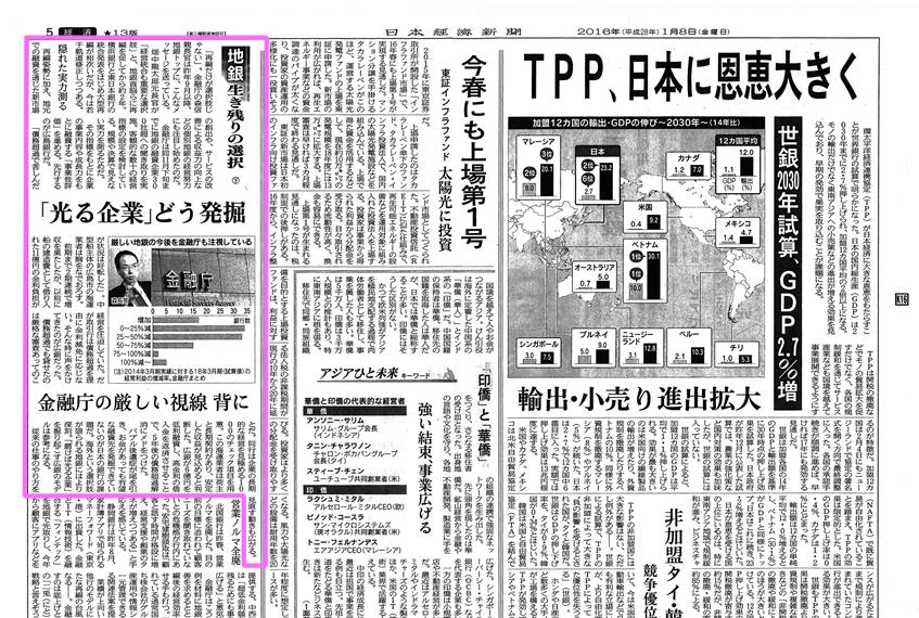(A4縮小)日経新聞20160108掲載記事