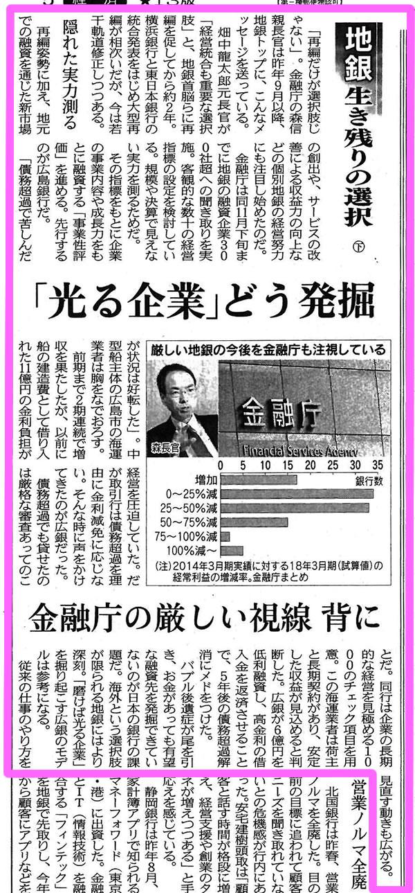 財務コンサル先の企業が日本経済の経済面に掲載されました!