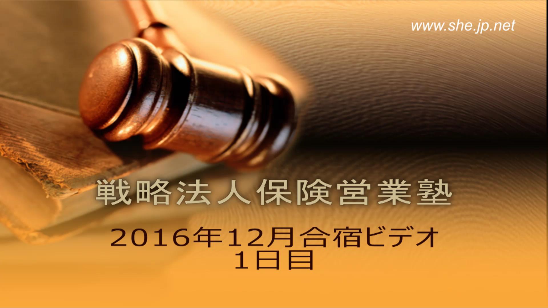 【受講者専用】 2016年12月合宿1日目LiveSHE勉強会ビデオ(メンバー限定)