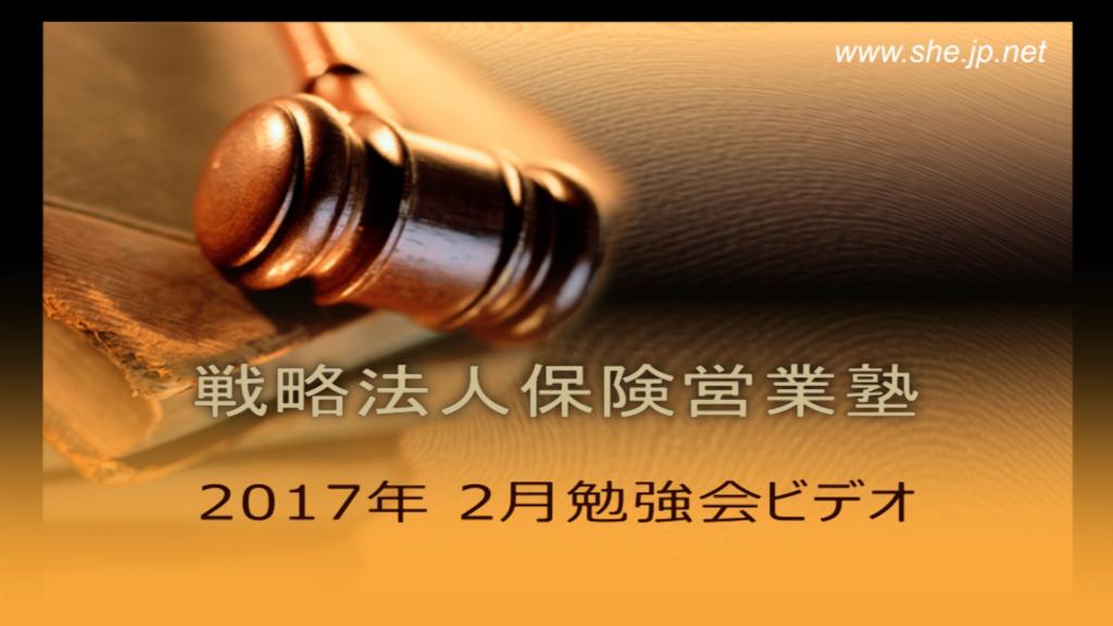 保護中: 2017年2月度LiveSHE勉強会ビデオ(メンバー限定)