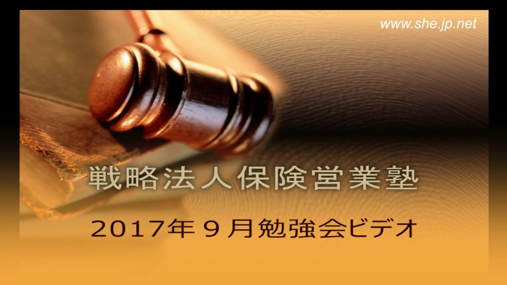 保護中: 2017年9月度LiveSHE勉強会ビデオ(メンバー限定)