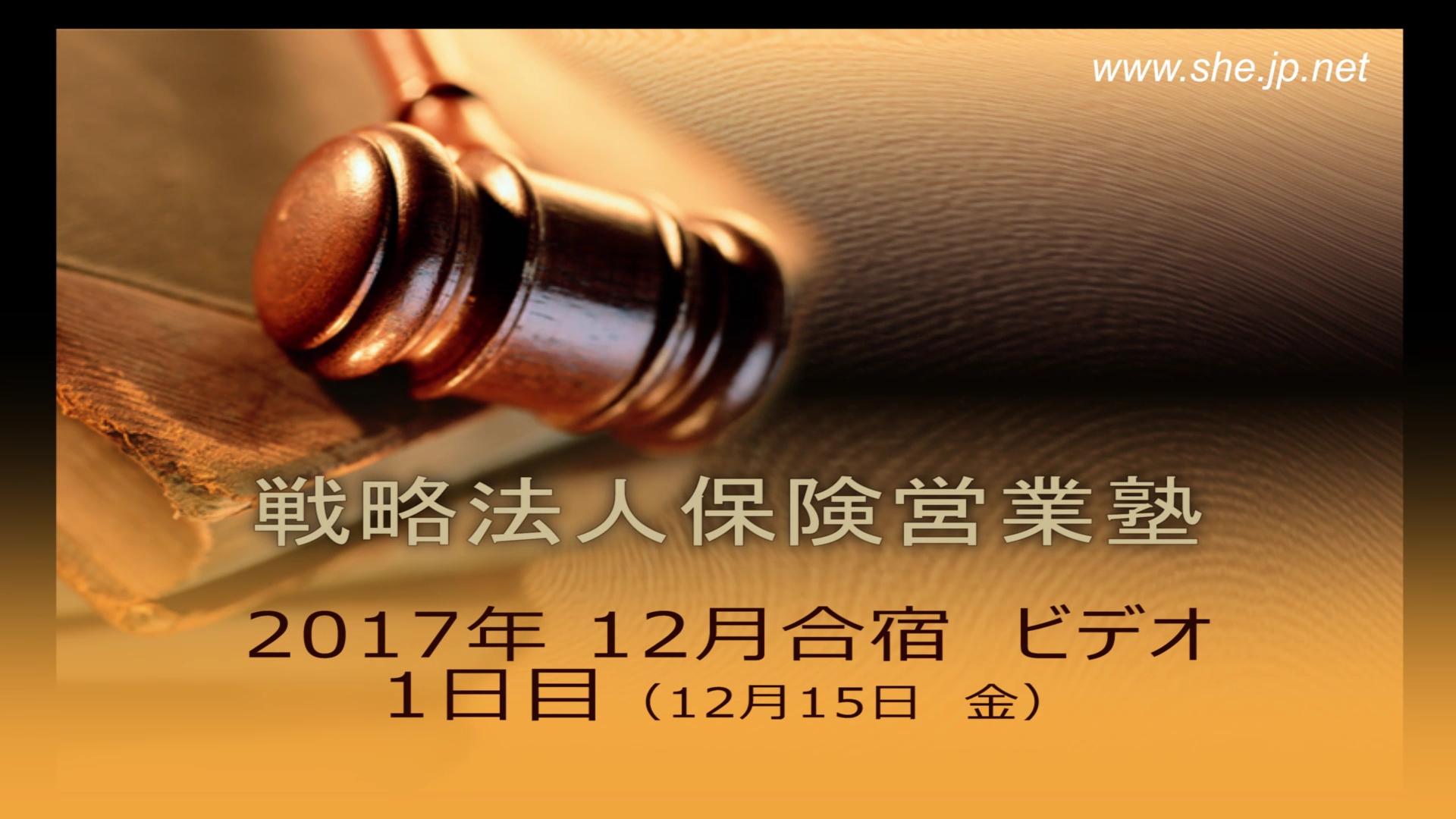 【受講者専用】 2017年12月合宿1日目LiveSHE勉強会ビデオ(メンバー限定)