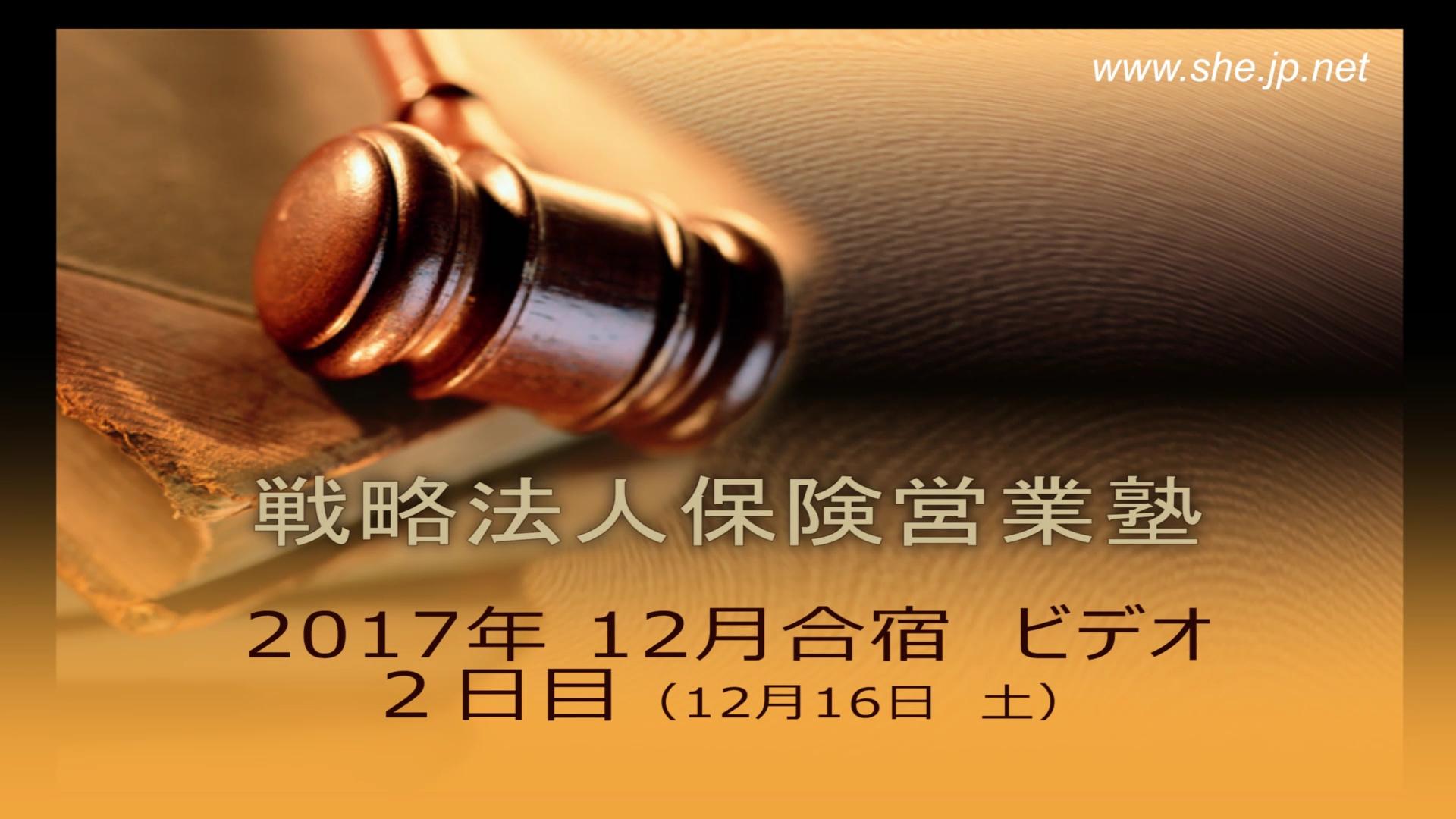 【受講者専用】 2017年12月合宿2日目LiveSHE勉強会ビデオ(メンバー限定)