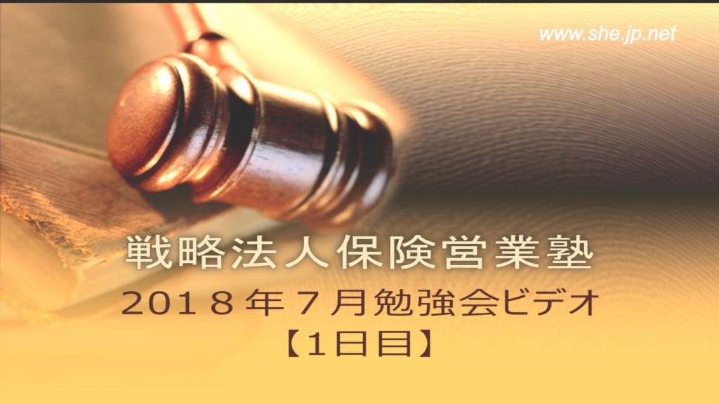 保護中: 2018年7月度_1日目LiveSHE勉強会ビデオ(メンバー限定)