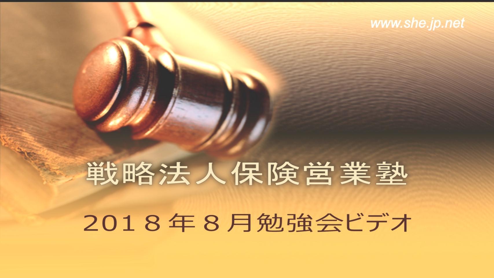 【受講者専用】 2018年8月度LiveSHE勉強会ビデオ(メンバー限定)
