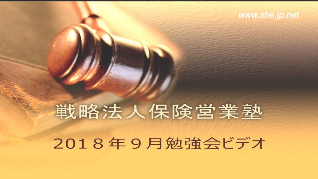 保護中: 2018年9月度LiveSHE勉強会ビデオ(メンバー限定)