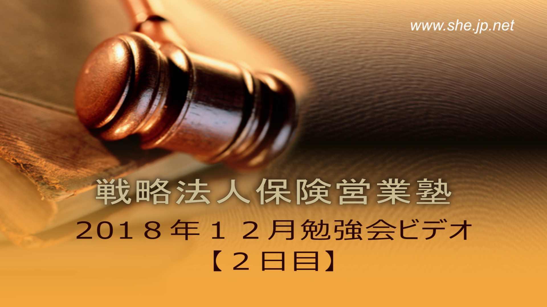 【受講者専用】 2018年12月度_2日目LiveSHE勉強会ビデオ(メンバー限定)