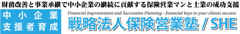 戦略法人保険営業塾 / LiveSHE