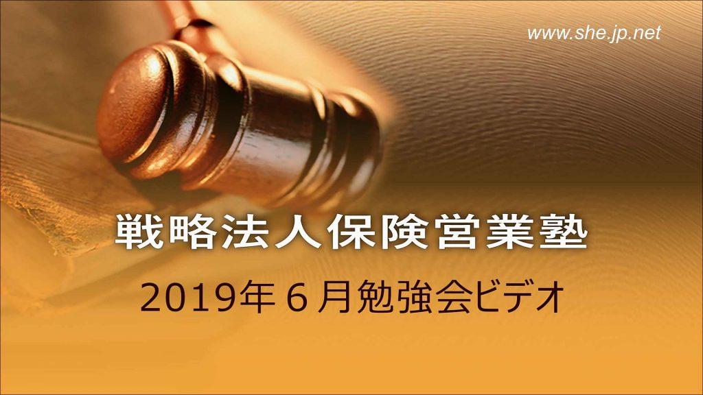 保護中: 2019年06月度LiveSHE勉強会ビデオ(メンバー限定)