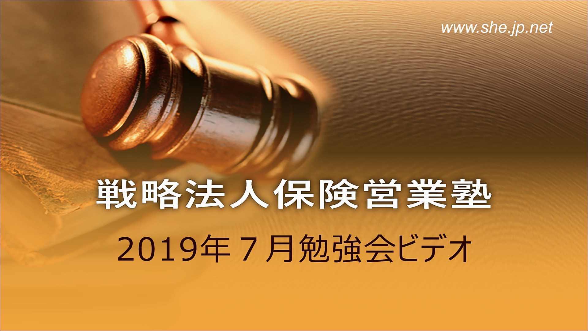 【受講者専用】 2019年07月度LiveSHE勉強会ビデオ(メンバー限定)