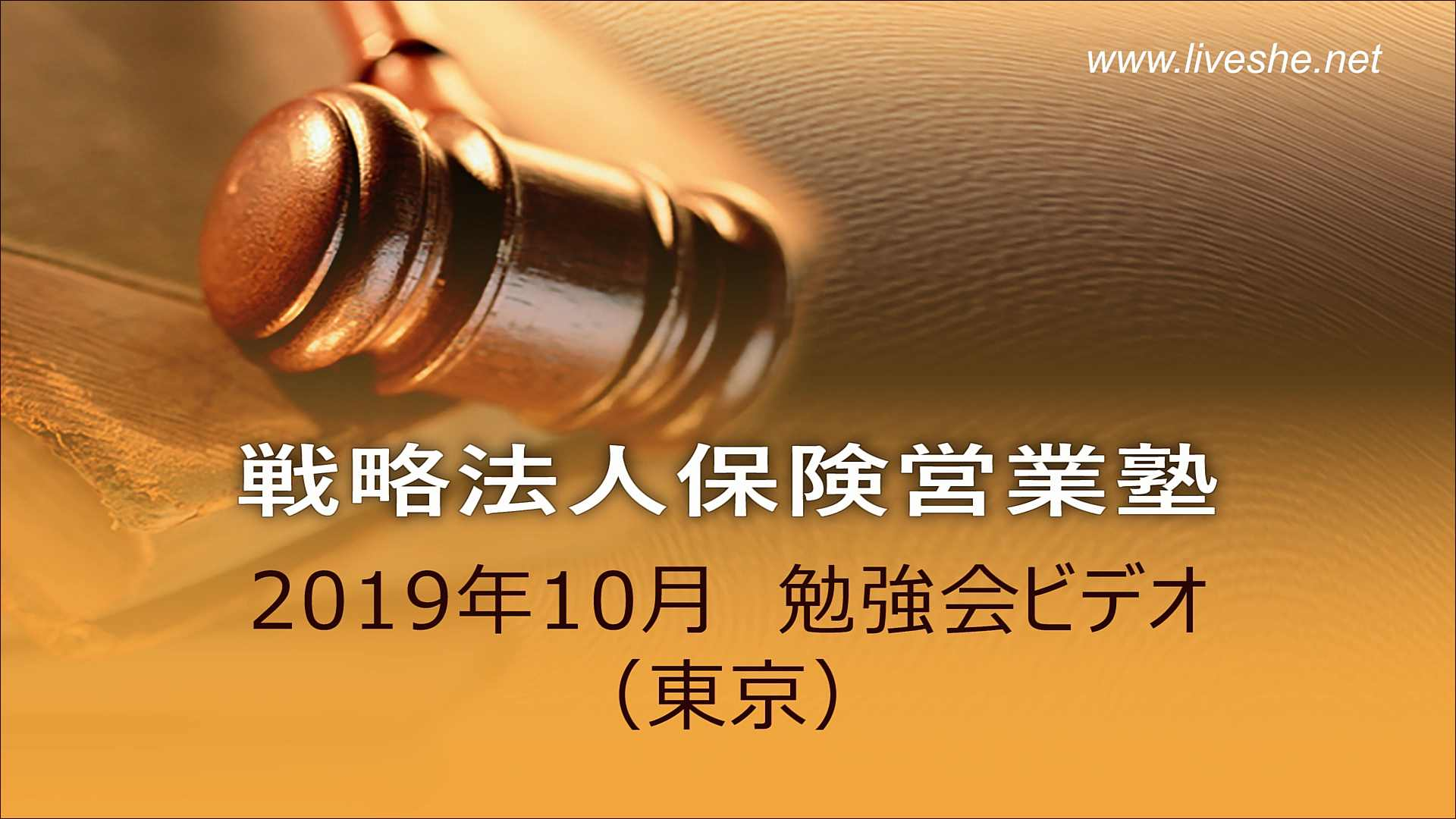 【受講者専用】 2019年10月度LiveSHEビデオ(メンバー限定)