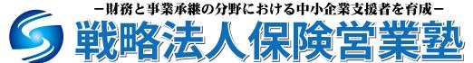 戦略法人保険営業塾 / 継続貢献営業